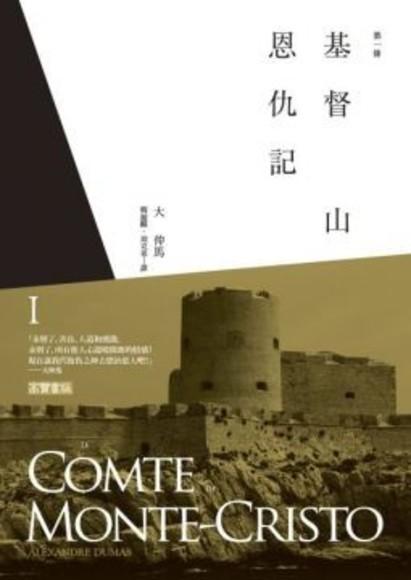 基督山恩仇記(第一冊)(Le Comte de Monte-Cristo Vol.1)