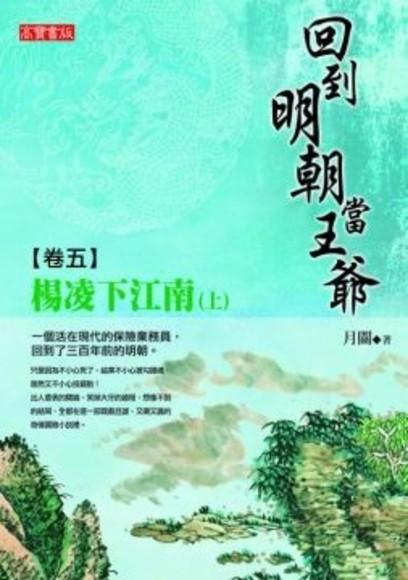 回到明朝當王爺卷五 - 楊凌下江南(上)