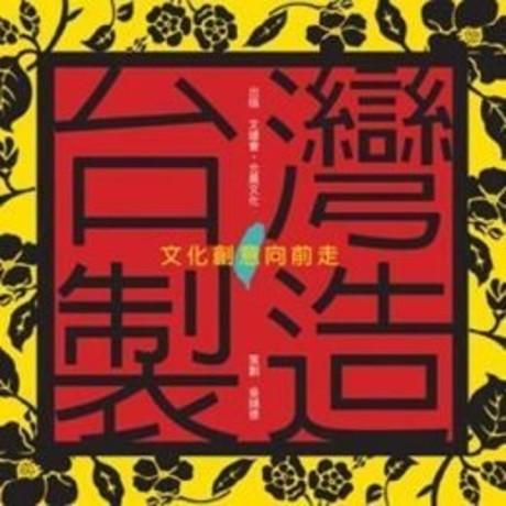 台灣製造:文化創意向前走