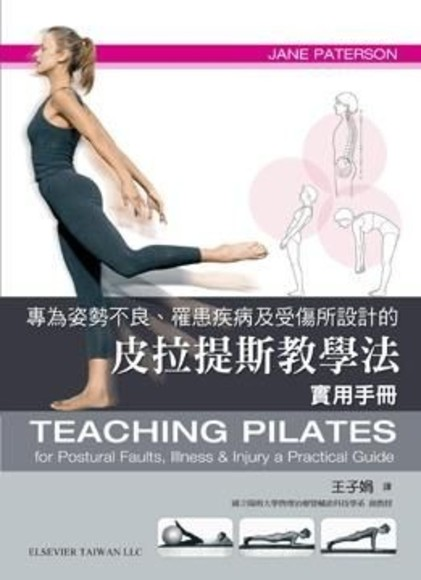 專為姿勢不良、罹患疾病及受傷所設計的皮拉提斯教學法實用手冊