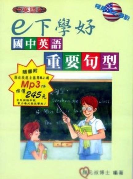 e下學好國中英語重要句型(書附MP3版)
