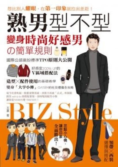 熟男型不型 BIZ STYLE:變身時尚好感男的簡單規則