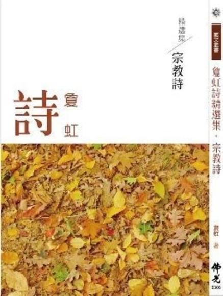 敻虹詩精選集:宗教詩