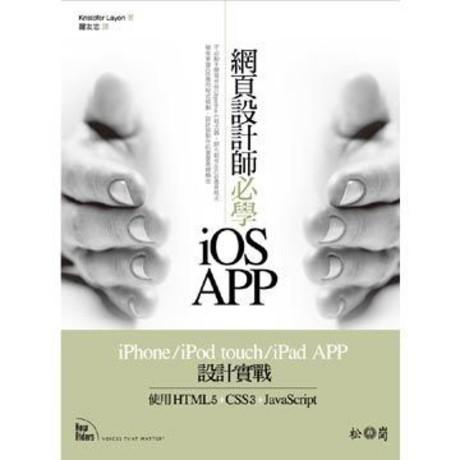 網頁設計師必學iOS APP—iPhone/iPod touch/iPad APP設計實戰:使用HTML5+CSS3+JavaScript(平裝)