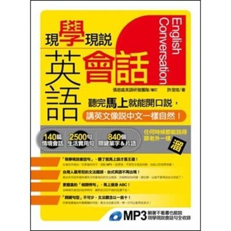 現學現說英語會話(附1MP3)(平裝附光碟片)