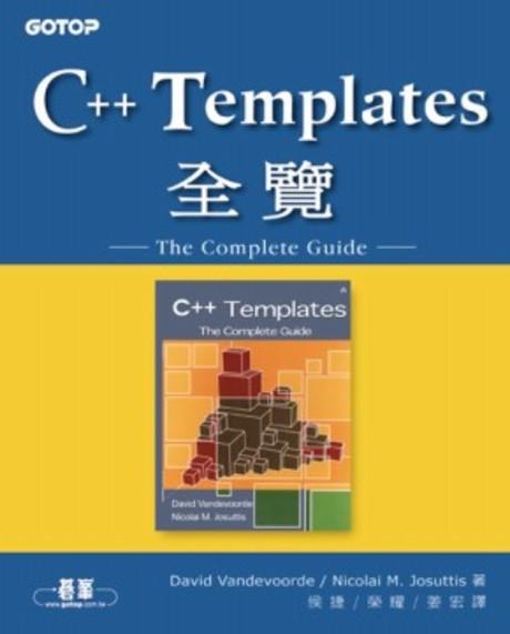 C++ TEMPLATES全覽(精裝)