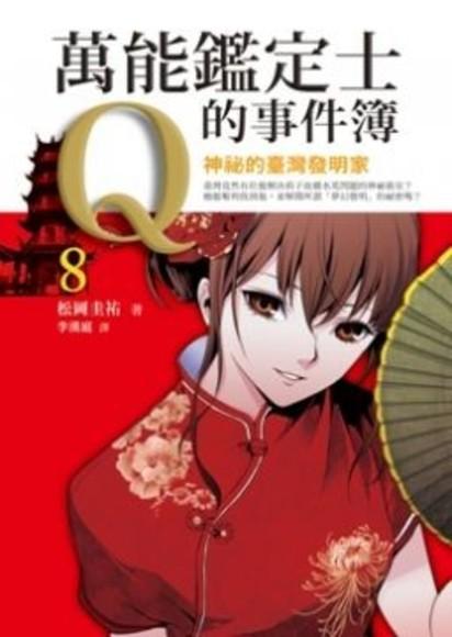 萬能鑑定士Q的事件簿8:神祕的臺灣發明家
