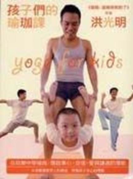 孩子們的瑜珈課(新封面)