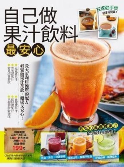 自己做果汁飲料最安心
