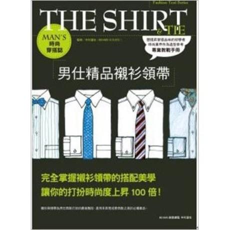 Man's 時尚穿搭誌:男仕精品襯衫領帶