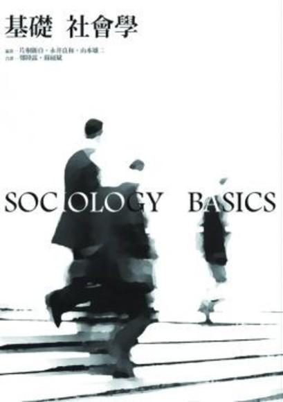 基礎社會學(平裝)