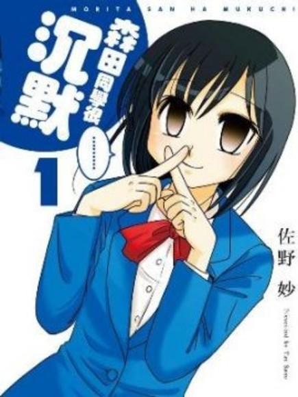 森田同學很沉默(01)