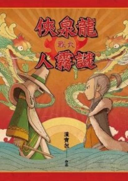 龍泉俠大戰謎霧人(首刷贈品版)