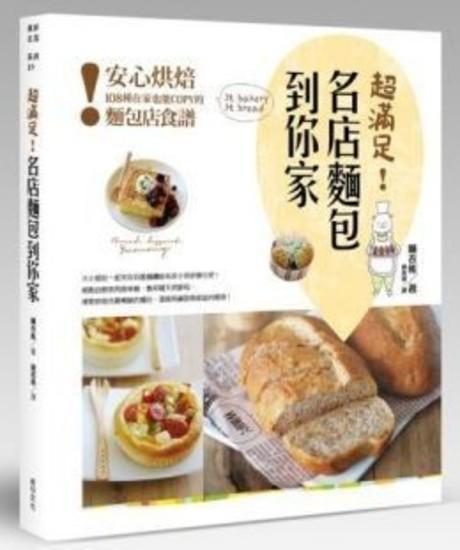 超滿足!名店麵包到你家:安心烘焙! 108種在家也能COPY的麵包店食譜