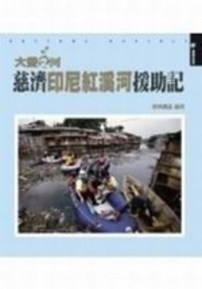 大愛之河慈濟印尼紅溪河援助記(平裝)