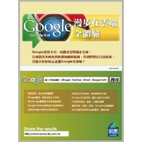 漫步在雲端: Google全體驗(平裝)