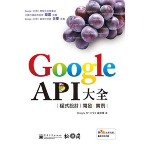 Google API大全: 程式設計、開發、實例(平裝附光碟片)