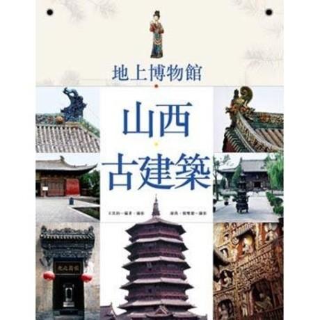 地上博物館:山西古建築(全彩)