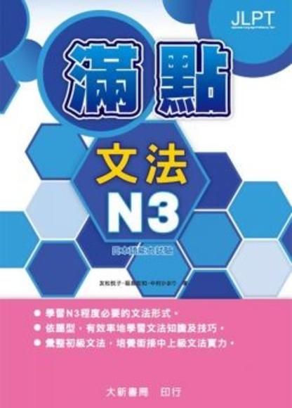 日本語能力試驗:滿點文法N3