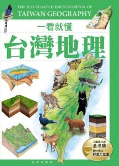 一看就懂台灣地理(全民悅讀版)