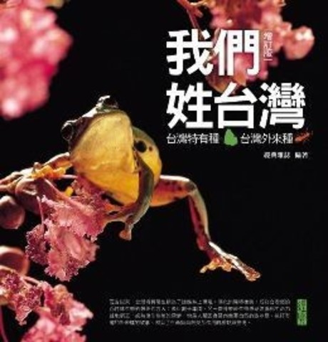 我們姓台灣:台灣特有種.台灣外來種