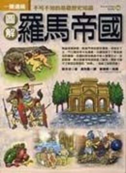 圖解羅馬帝國(平裝)