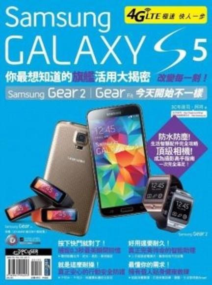 Samsung GALAXY S5改變每一刻!你最想知道的旗艦活用大揭密