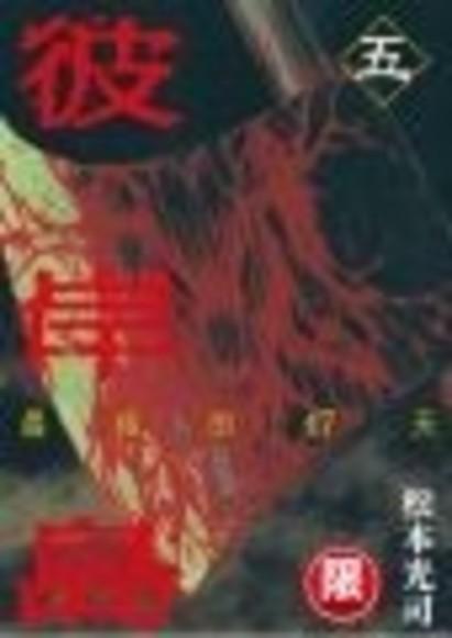 彼岸島最後的47天(5)(限)