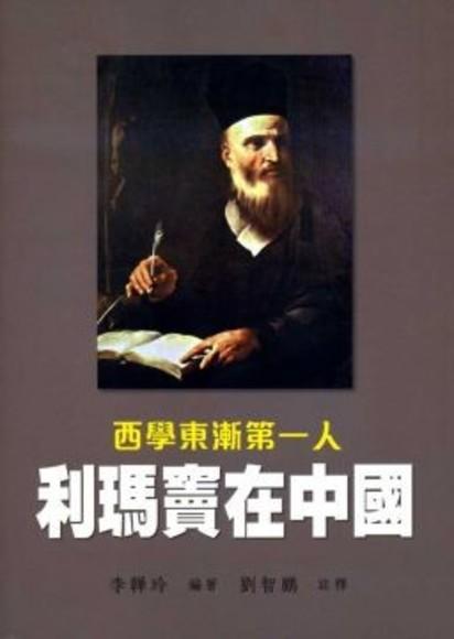利瑪竇在中國:西學東漸第一人