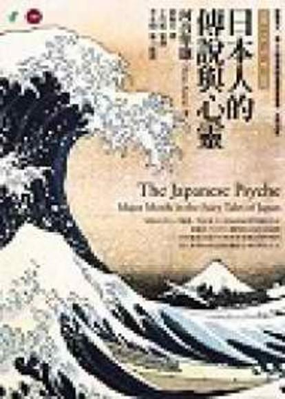 日本人的傳說與心靈(平裝)