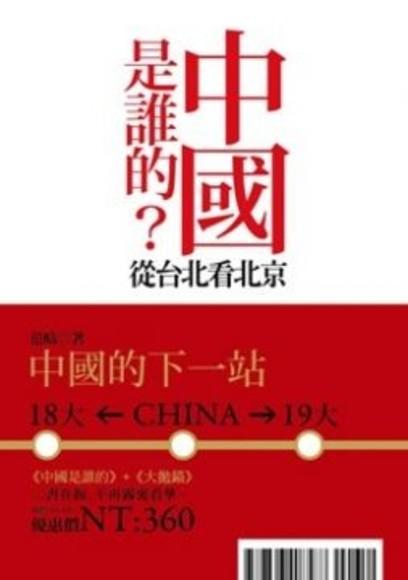 中國的下一站套書 (中國是誰的+大拋錨)
