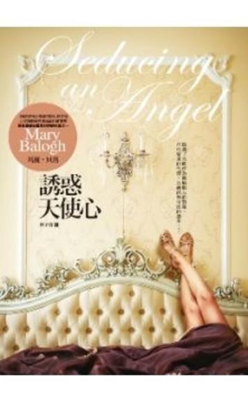 誘惑天使心 Seducing an Angel(限)
