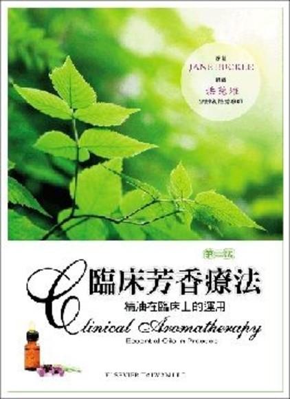 臨床芳香療法:精油在臨床上的運用