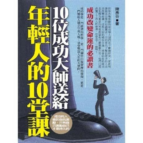 10位成功大師送給年輕人的10堂課(平裝)