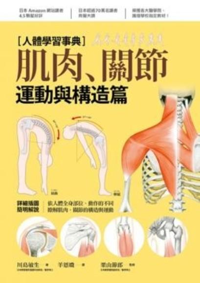 人體學習事典:肌肉.關節 運動與構造篇