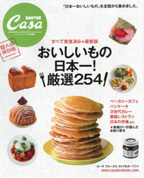 CASA BRUTUS精選日本美食情報超A級保存版