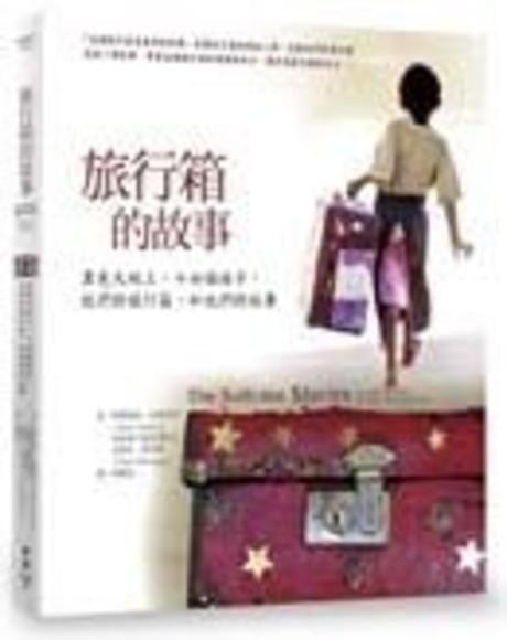 旅行箱的故事:黑色大地上,十四個孩子,他們的旅行箱,和他們的故事(平裝)