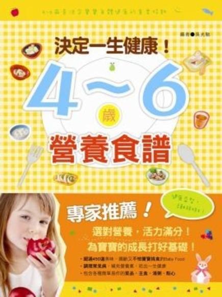 決定一生健康! 4~6歲營食譜(全彩)(平裝)