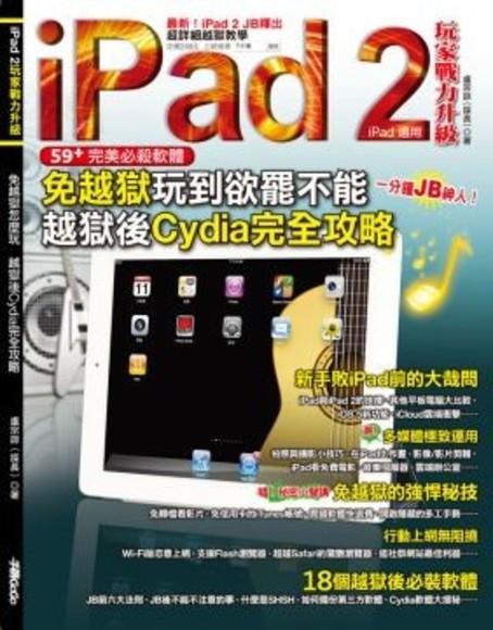 iPad 2 玩家戰力升級