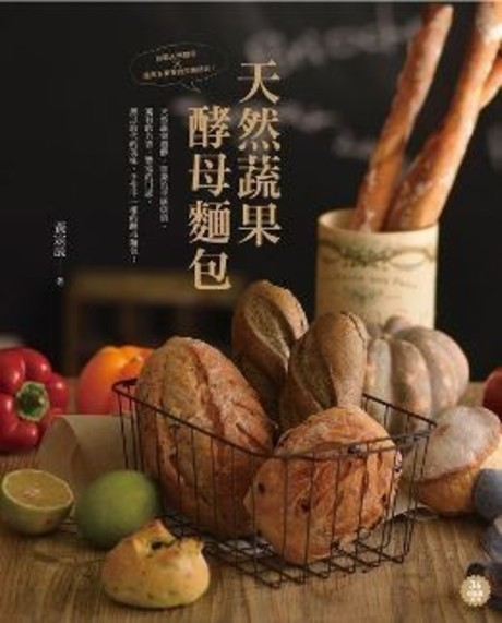 天然蔬果酵母麵包