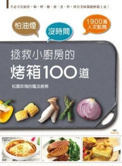 怕油煙×沒時間=拯救小廚房的烤箱100道:不必守在廚房,焗、烤、燉、煎、煮、炸,所有美味都能輕鬆上桌!
