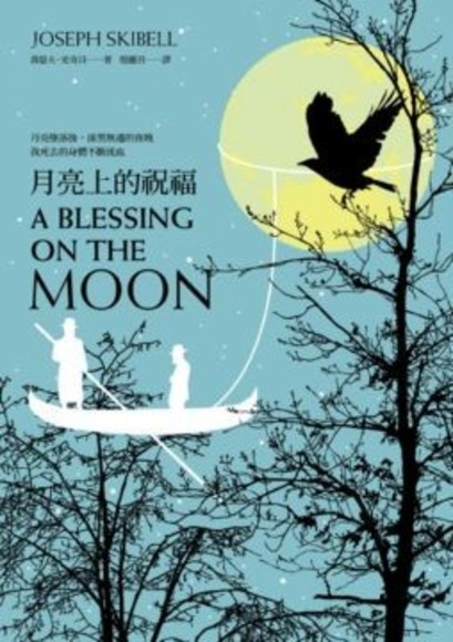 月亮上的祝福