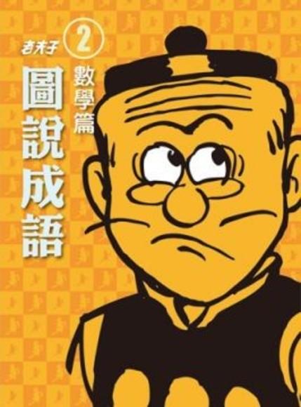 老夫子圖說成語(第二冊)數學篇