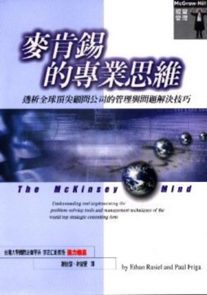 麥肯錫的專業思維--透析全球頂尖(平裝)