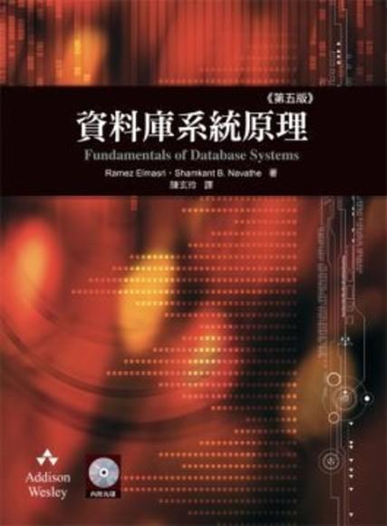 資料庫系統原理 第五版