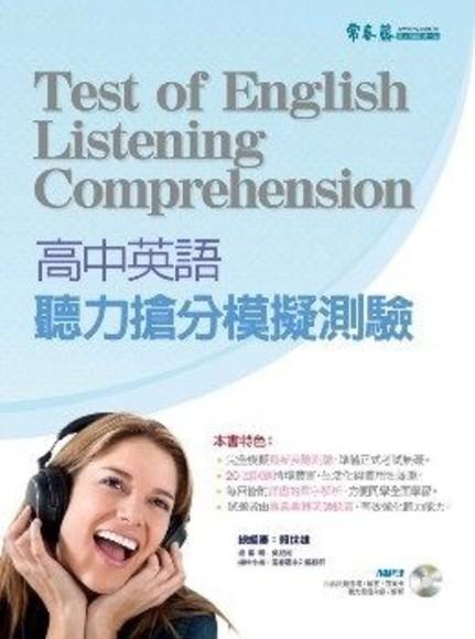 高中英語聽力搶分模擬測驗(1MP3)