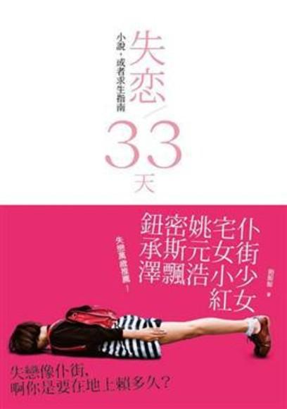 失戀33天:小說,或是求生指南