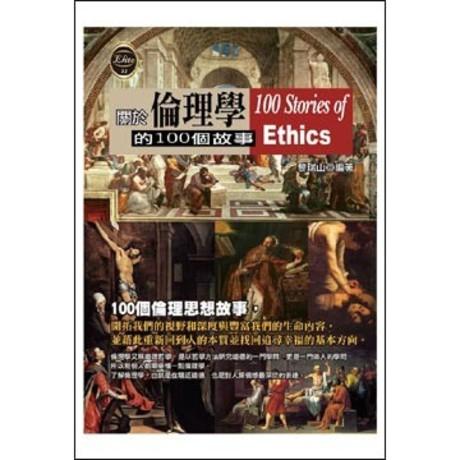 關於倫理學的100個故事(平裝)
