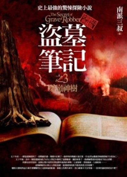 盜墓筆記之3:秦嶺神樹(全新書衣修訂典藏版)