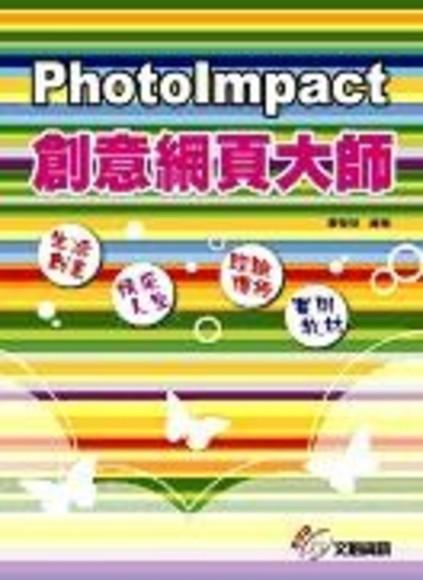 PhotoImpact 創意網頁大師(適用X3版)(附光碟)